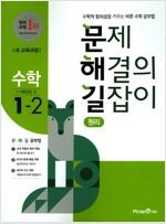 문제 해결의 길잡이 원리 수학 1-2 (2019년용)