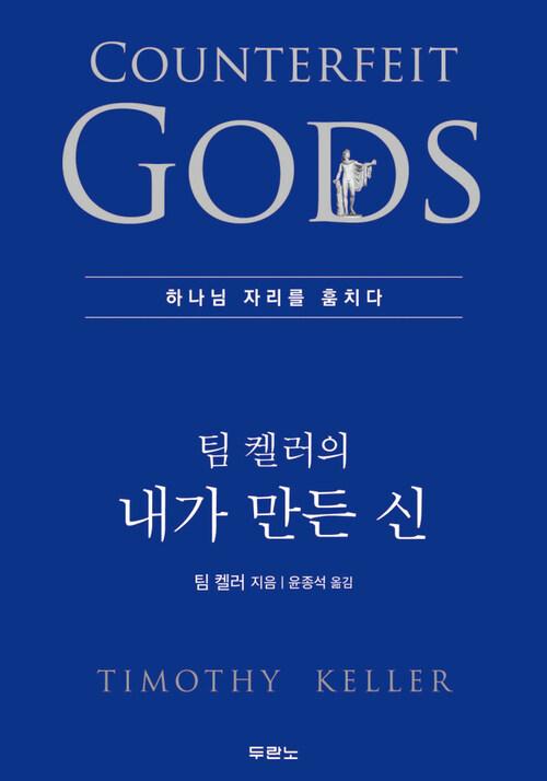 팀 켈러의 내가 만든 신 : 하나님 자리를 훔치다