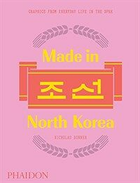 Made in North Korea : Graphics From Everyday Life in the DPRK (Hardcover)