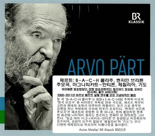 [수입] 아르보 패르트 - 바이에른 방송 합창단 실황 연주 모음