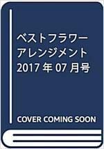 ベストフラワ-アレンジメント 2017年 07 月號 [雜誌] (雜誌, 季刊)