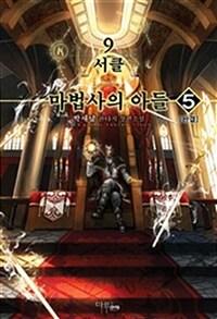 [세트] 9서클 마법사의 아들 (총5권/완결)