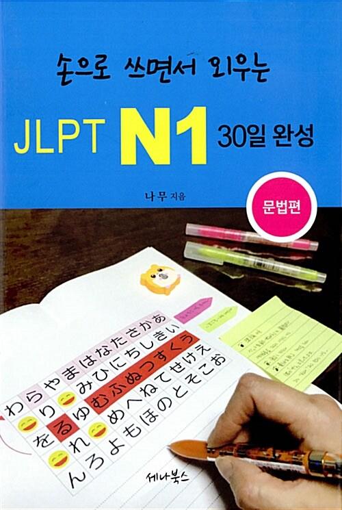 손으로 쓰면서 외우는 JLPT N1 30일 완성 : 문법편