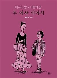 두 여자 이야기 - 대구의 밤, 서울의 밤