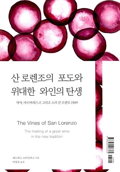 산 로렌조의 포도와 위대한 와인의 탄생