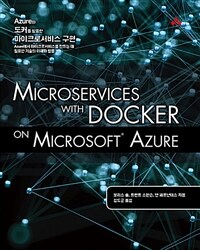 Azure와 도커를 활용한 마이크로서비스 구현 : Azure에서 마이크로서비스를 만드는데 필요한 기술의 이해와 활용