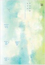 [합본] 천 번의 고백 (전2권/완결)