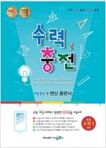 수력충전 중등 수학 1 (상) (2020년용)