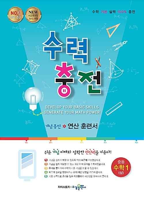 수력충전 중등 수학 1 (상) (2021년용)