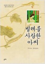 벌레를 사랑한 아씨 : 세상에서 가장 이색적인 일본 고전 단편 소설