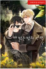[세트] [BL] 해밝은 밤의 산책 - BL The Classics (전6권)