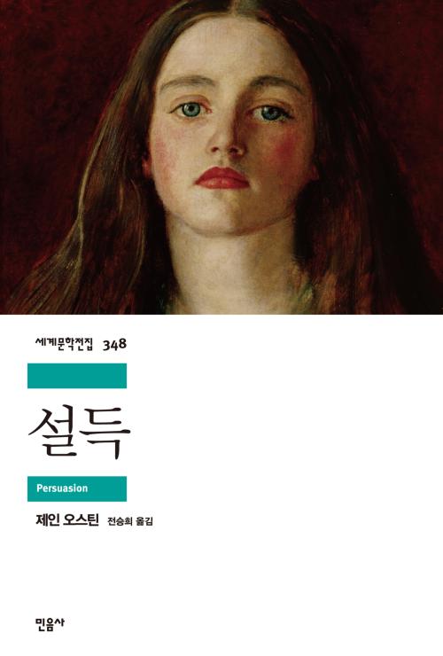 설득 - 세계문학전집 348