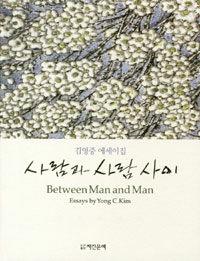 사람과 사람 사이 : 김영중 에세이집