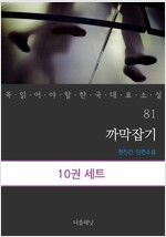 [세트] 꼭 읽어야 할 한국 대표 소설 81-90 (전10권)