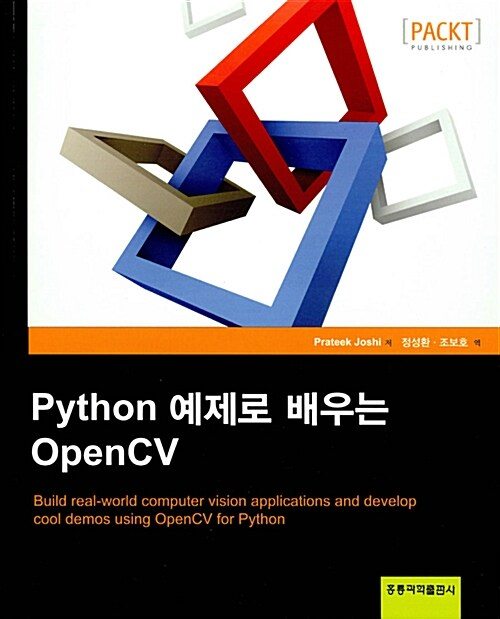 Python 예제로 배우는 OpenCV