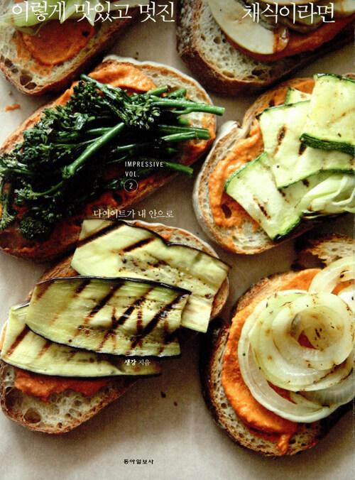 이렇게 맛있고 멋진 채식이라면. 2 다이어트가 내 안으로 : impressive