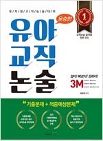 3M 유아 교직 논술