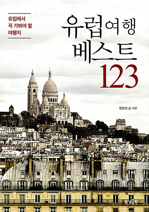 유럽여행 베스트 123