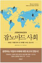 잡노마드 사회 : 새로운 기회를 찾아 전 세계를 누비는 잡노마드