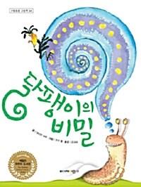 달팽이의 비밀