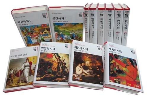역사학의 명저들 - 전6권