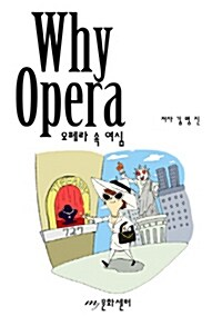 Why Opera 오페라 속 여심