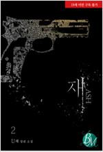 [BL] 재(Ash) 2 (완결)