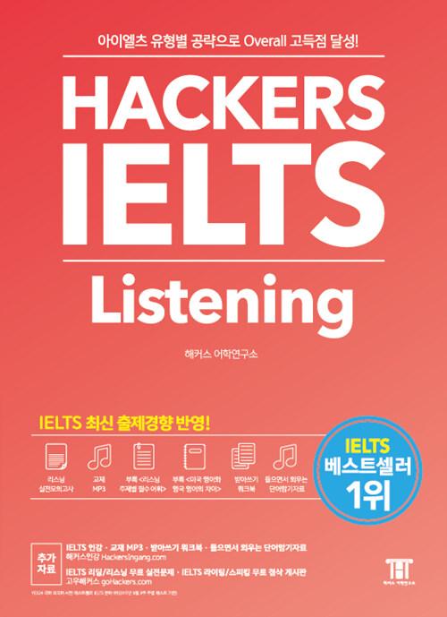 해커스 아이엘츠 리스닝 (Hackers IELTS Listening)