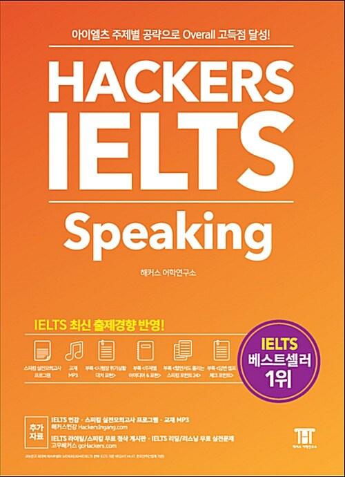 해커스 아이엘츠 스피킹 (Hackers IELTS Speaking)