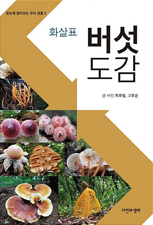 화살표 버섯 도감