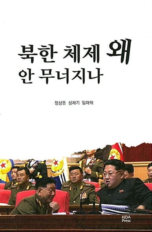 북한 체제 왜 안 무너지나