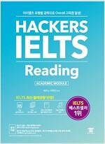 해커스 아이엘츠 리딩 (Hackers IELTS Reading)