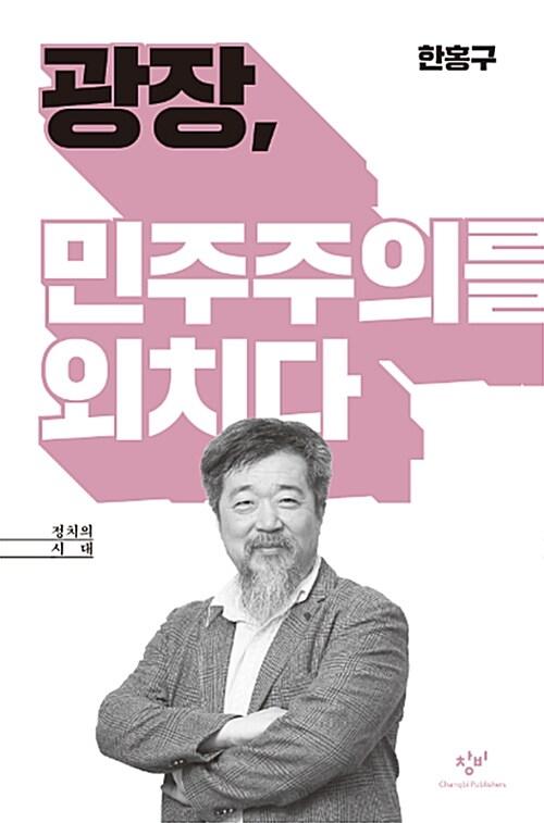광장, 민주주의를 외치다