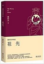 易中天中華史·第一卷:祖先(揷圖升級版) (平裝, 第1版)