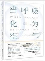 當呼吸化爲空氣 (精裝, 第1版)