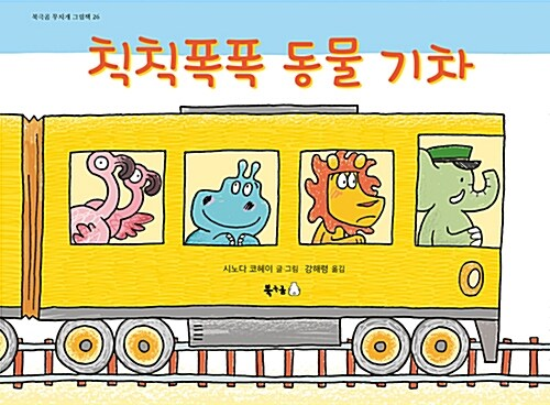 칙칙폭폭 동물 기차