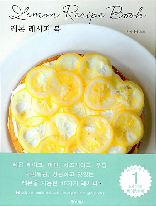 레몬 레시피 북