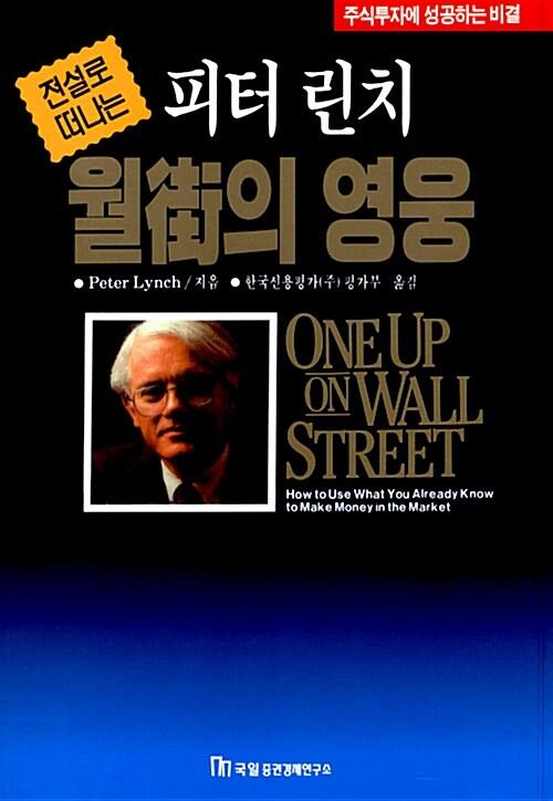 온라인 서점으로 이동 ISBN:8988925211