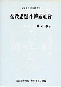 유교사상과 한국사회