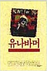 [중고] 유나바머