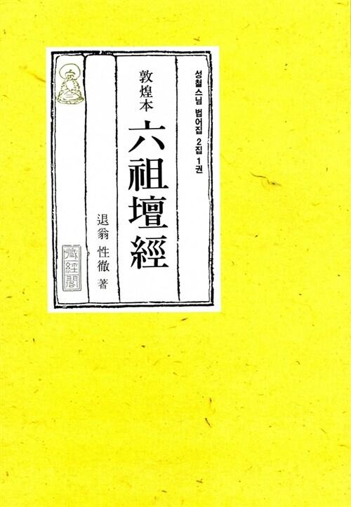 돈황본 육조단경 (세로쓰기)