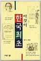 이것이 한국최초