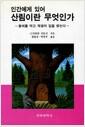 [중고] 인간에게 있어 산림이란 무엇인가