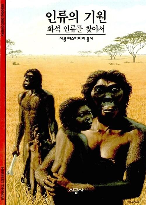 인류의 기원: 화석 인류를 찾아서