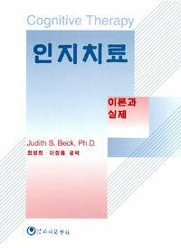 인지치료 : 이론과 실제