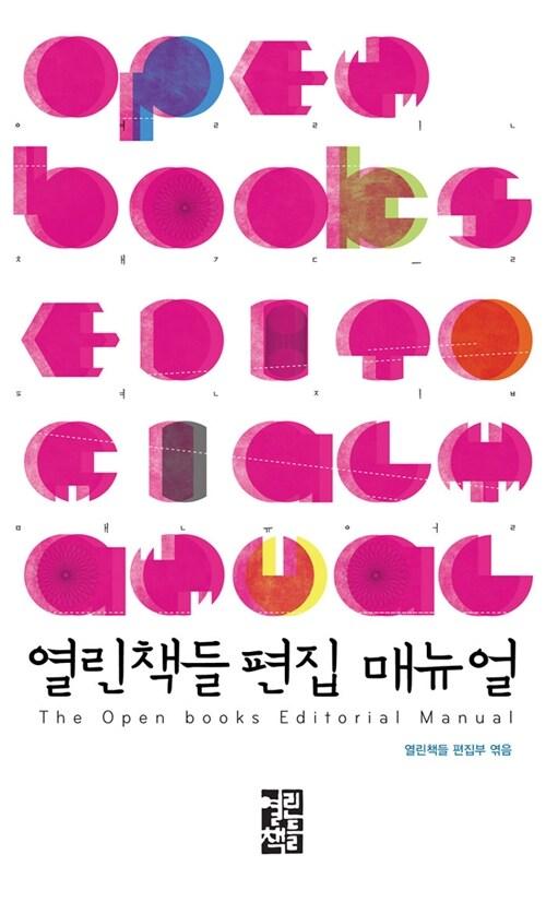 열린책들 편집 매뉴얼