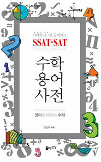 SSAT SAT 수학용어사전