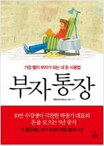 [중고] 부자 통장