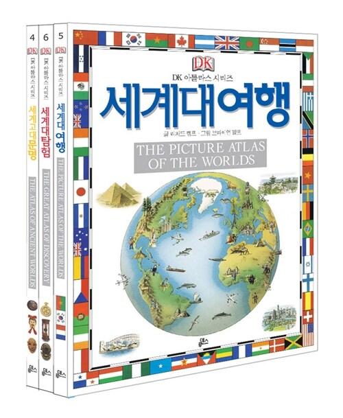 세계 여행 3권 세트