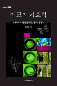 에코의 기호학 : 미학과 대중문화로 풀어내다